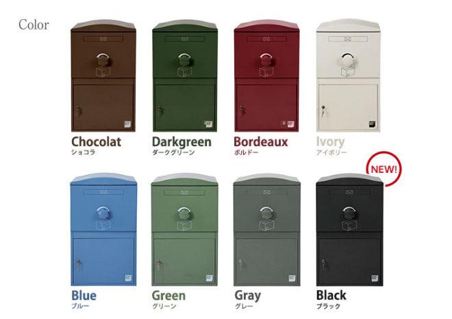 宅配ボックス選べる8色のカラーバリエーション