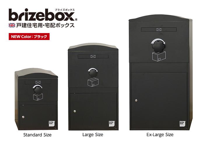 宅配ボックスBrizebox新色ブラック登場