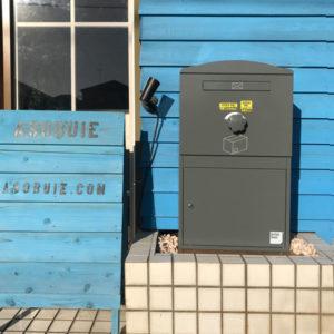 宅配ボックス「ブライズボックス」展示ショールーム(信湘建設株式会社 ASOBU家)