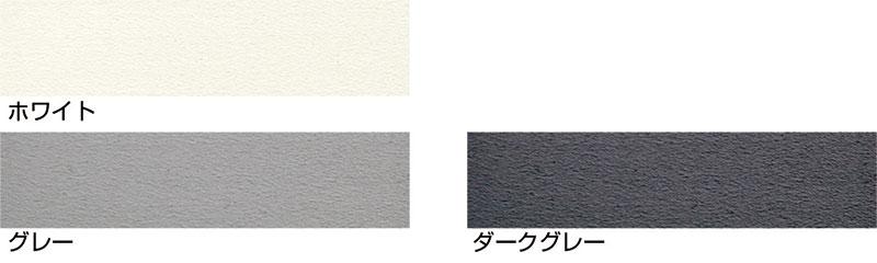 外装タイル張り用有機系接着剤「MT-BOND-Flex」カラーバリエーション