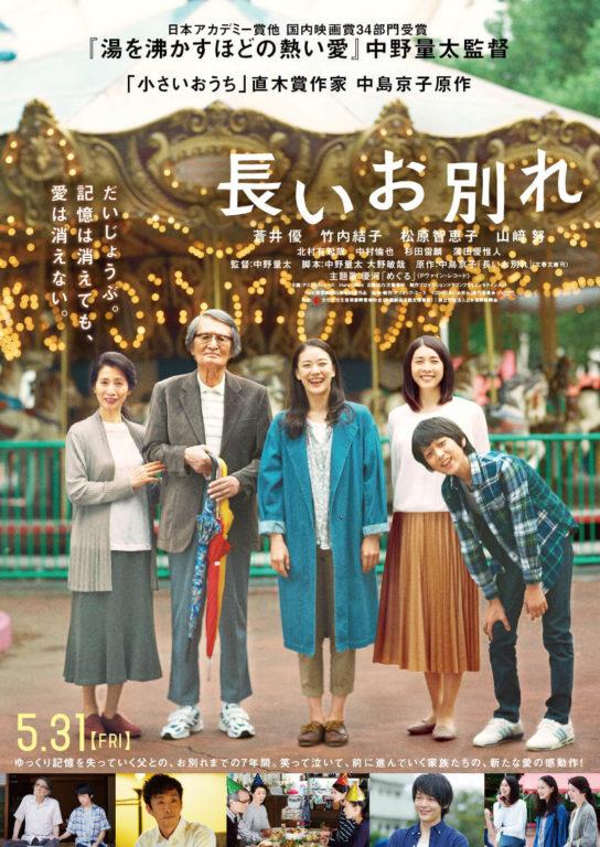 出演:蒼井優 竹内結子 松原智恵子 山﨑努・映画『長いお別れ』ポスター