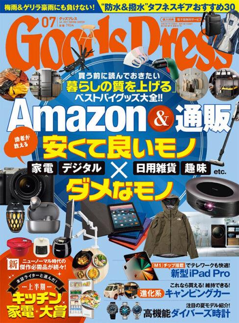 モノ雑誌「GoodsPress」にBrizeboxが掲載されました