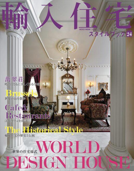 輸入住宅スタイルブック vol.24
