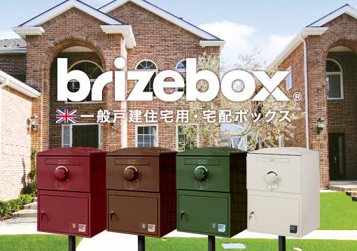 Brizebox -英国発の一般戸建て住宅用・宅配ボックス-