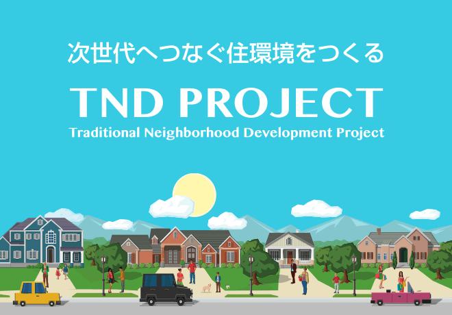 次世代へつなぐ住環境をつくる TND PROJECT