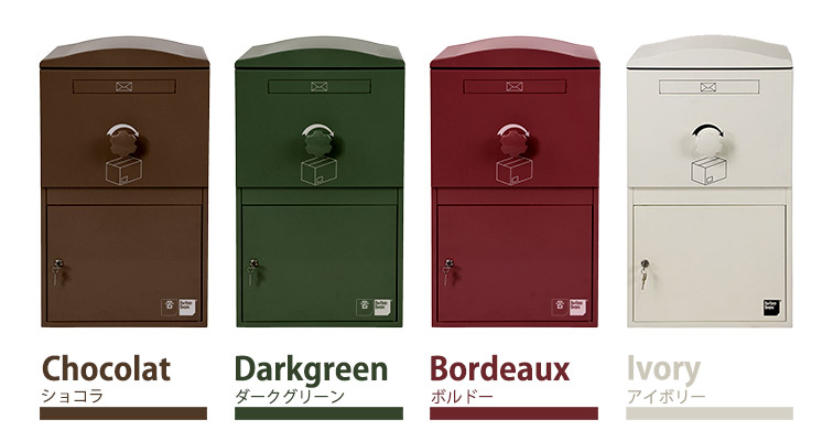 Brizebox ショコラ・ダークグリーン・ボルドー・アイボリー
