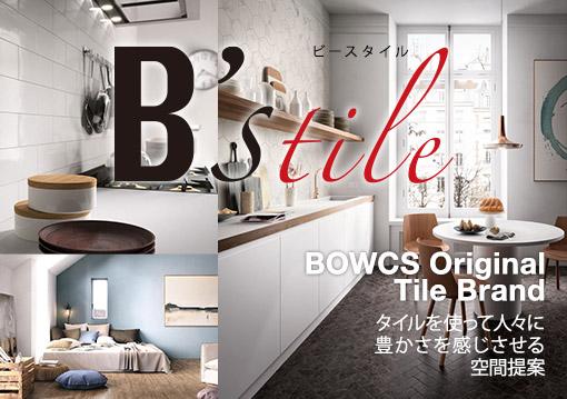 B'stile -タイルを使って人々に豊かさを感じさせる空間提案-