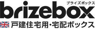 シンプルでスマートな戸建用・宅配ボックス Brizebox ブライズボックス