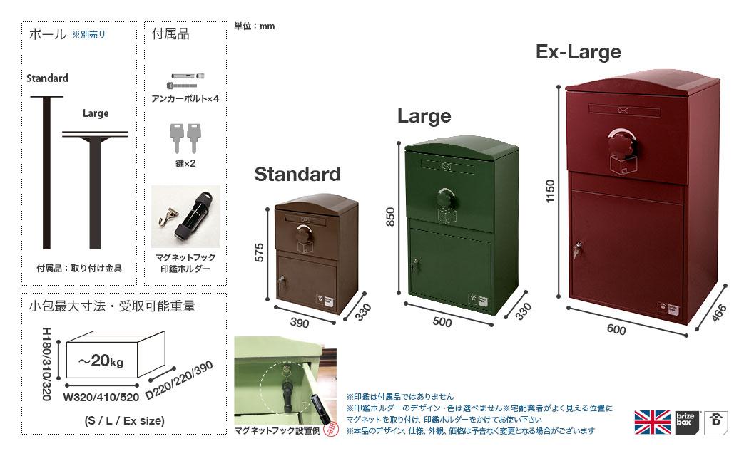 サイズ・受け取り可能な荷物の最大寸法